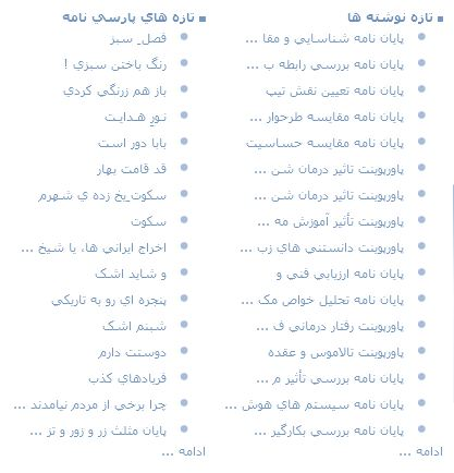 پارسی بلاگ