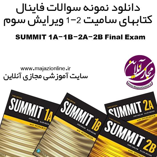 دانلود نمونه سوالات فاینال کتابهای سامیت 1-2 ویرایش سوم SUMMIT 1A-1B-2A-2B Final Exam