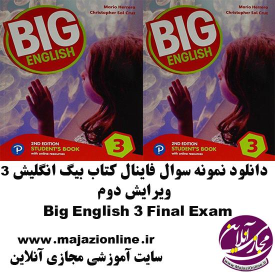 دانلود نمونه سوال فاینال کتاب بیگ انگلیش 3 ویرایش دوم Big English 3 Final Exam