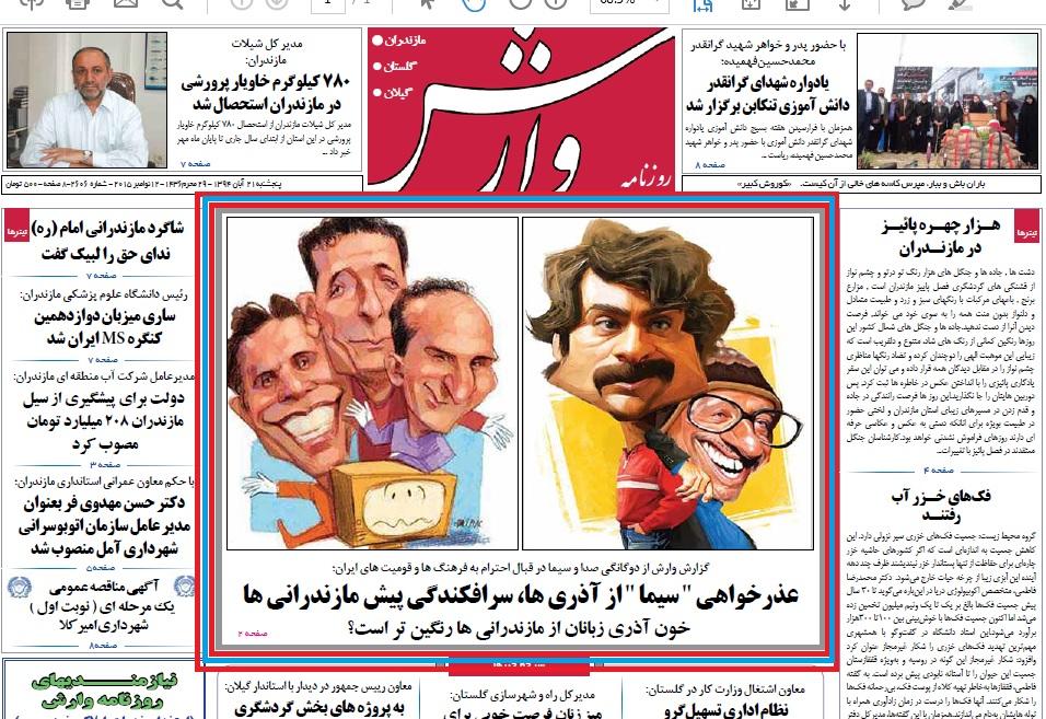 منبع عکس سایت روزنامه وارش: http://www.vareshdaily.ir/