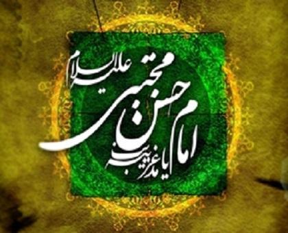 شهادت مظلومانه تنهاترین سردار امام حسن مجتبی (ع) تسلیت باد