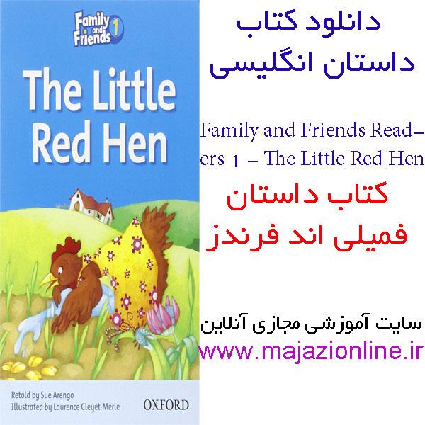 دانلود کتاب داستان انگلیسی Family and Friends Reader 1: The Little Red Hen فمیلی اند فرندز