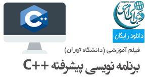 فیلم آموزشی برنامه نویسی ++C دانشگاه تهران