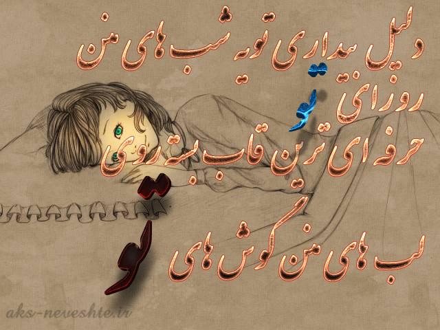 عکس نوشته های عاشقونه-عکس نوشته- دلتنگی-مرگ-جدایی-خیانتض