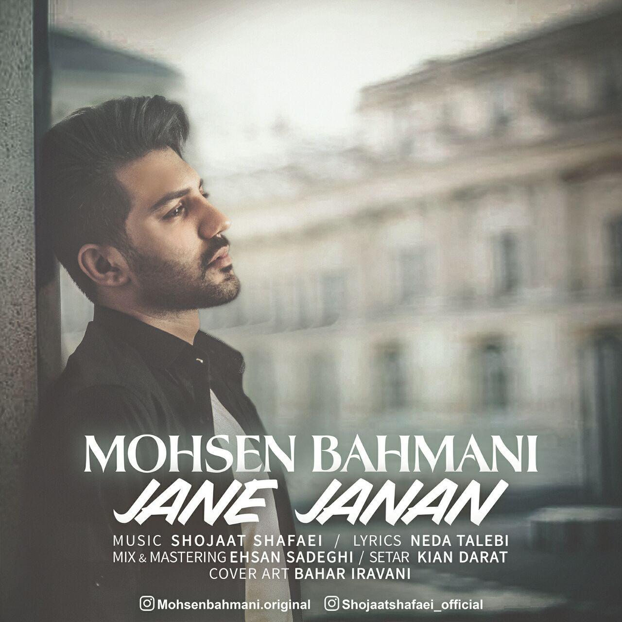 Mohsen Bahmani - Jane Janan