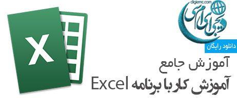 دانلود آموزش کار با برنامه Excel