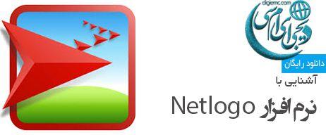 آشنایی با نرم افزار Netlogo