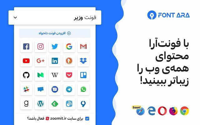 فونت آرا، بهبود فونت فارسی در تمام وب