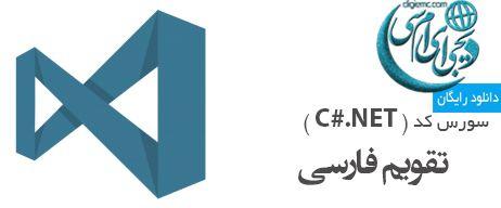 سورس کد تقویم فارسی در سی شارپ