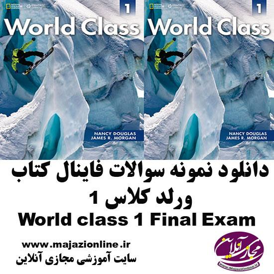 World_class_1_Final_Exam.jpg