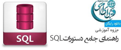 راهنمای جامع دستورات SQL