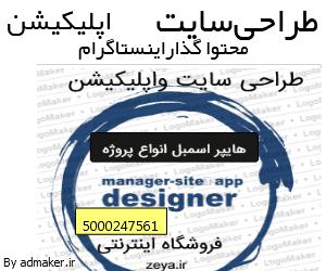 Banner corner : site parandehgharib.ir