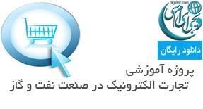پروژه آموزشی تجارت الکترونیک در صنعت نفت و گاز
