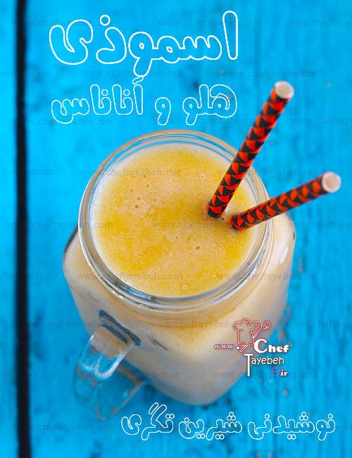 peach pineapple smoothie (1).jpg