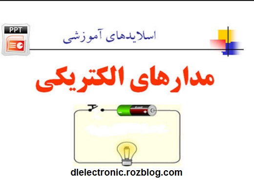 پاورپوینت مدارهای الکترونیکی,تحقیق آماده مدارهای الکترونیکی