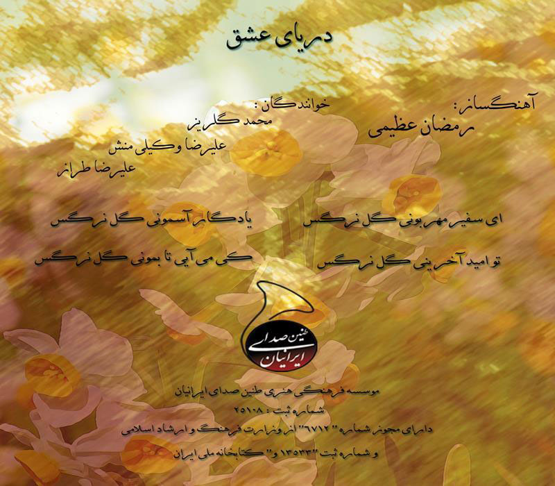 آلبوم کجای دنیا وایسادی سید احسان حسینی خواه
