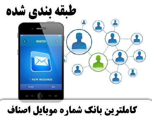 دانلود رایگان بانک شماره موبایل مشاغل کل کشور