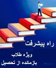 راه پیشرفت ویژه طلاب- امتحانات حوزه- دروس حوزه-امتحانات ناقصی حوزه- آموزش حوزه