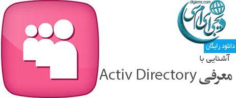 معرفی Activ Directory