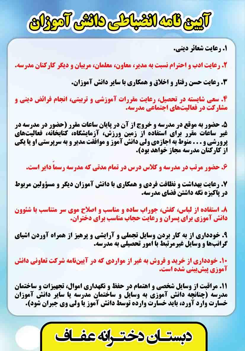 آیین نامه انظباطی دانش اموزان