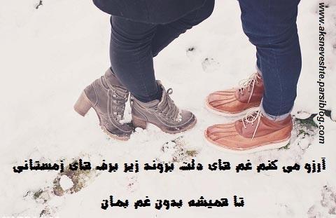 عکس+نوشته+زمستونی