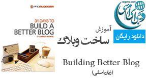 آموزش ساخت وبلاگ Building Blog training