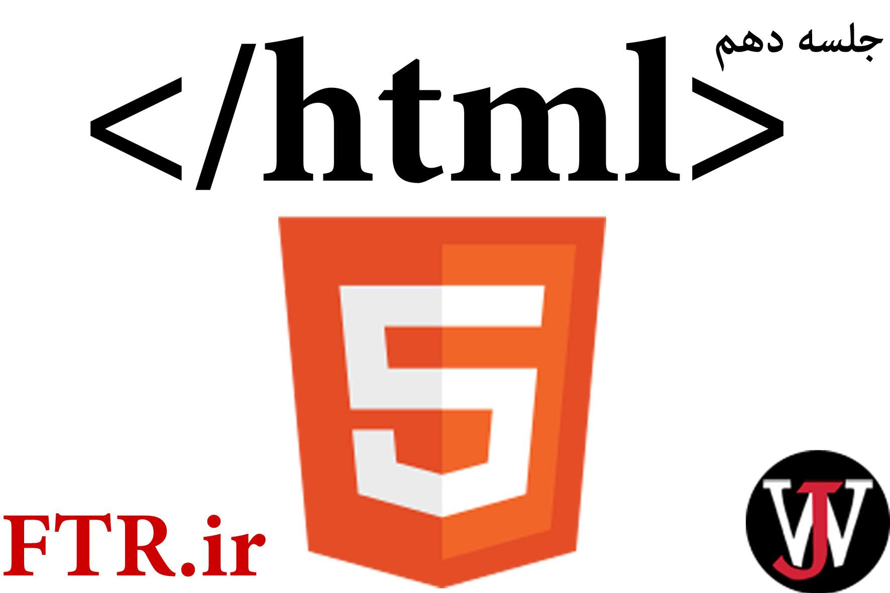 آموزش HTML (جلسه دهم )