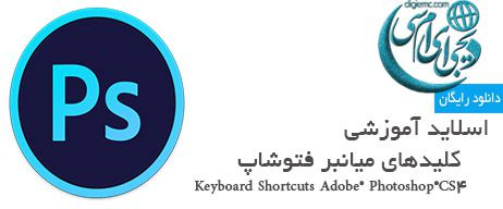 دانلود اسلاید کلیدهای میبانبر فتوشاپ CS4