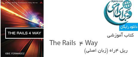 ریل 4 راه The Rails 4 Way زبان اصلی