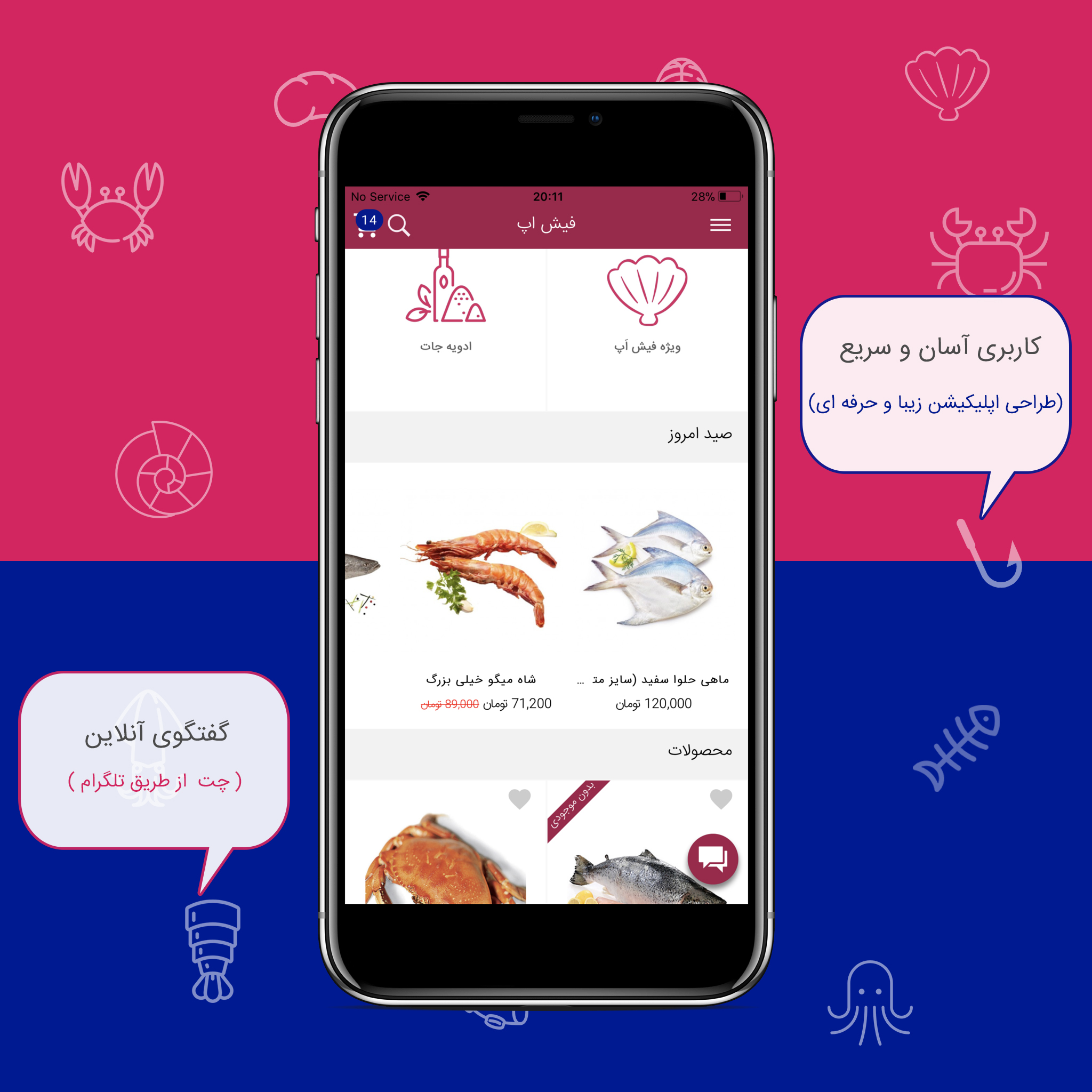 برنامه نویسی اپلیکیشن موبایل فروشگاه اینترنتی | فیش اپ