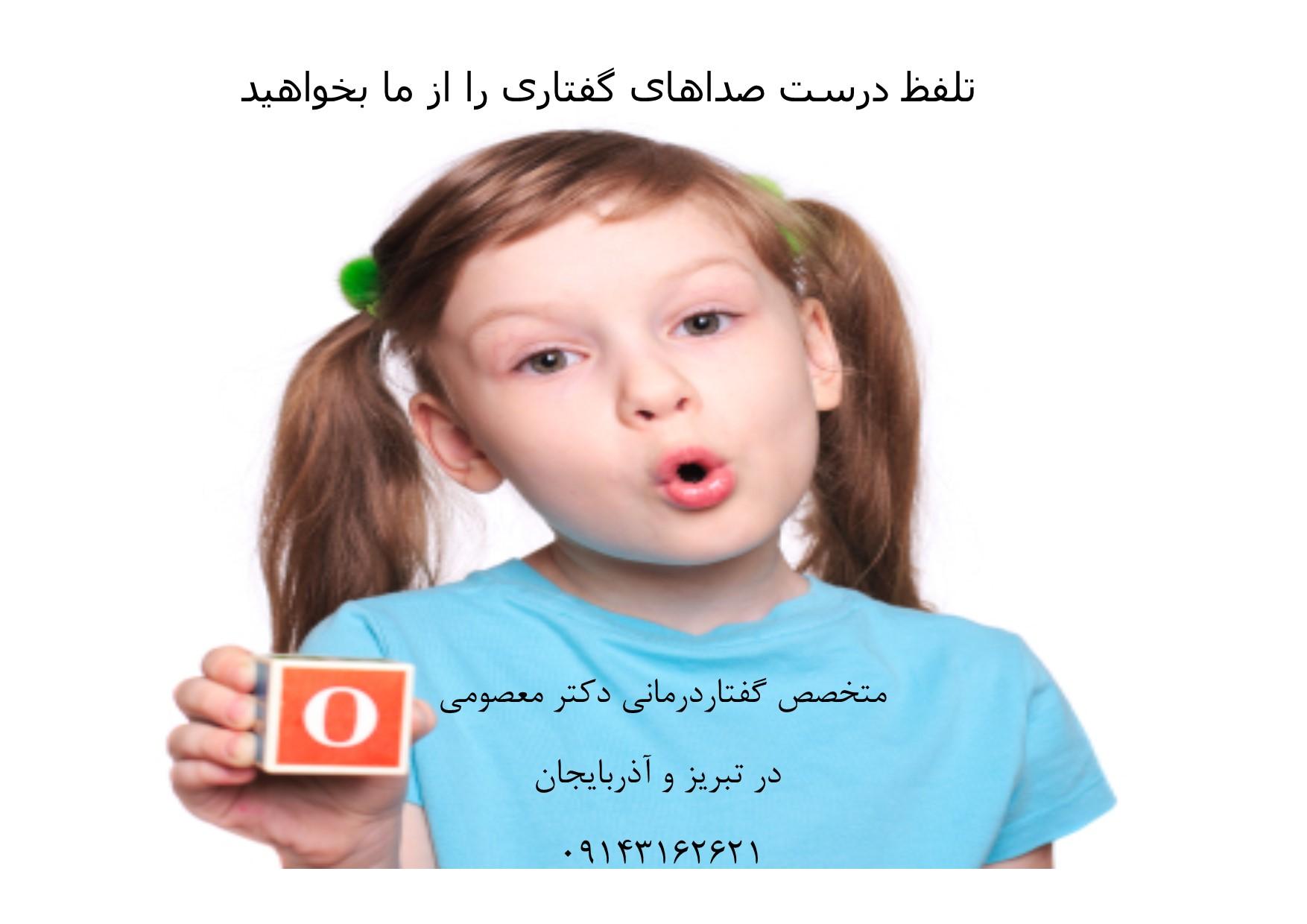 اختلالات تلفظی گفتاردرمانی تبریز آذربایجان