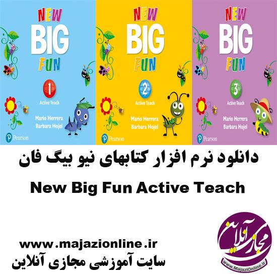 دانلود نرم افزار کتابهای نیو بیگ فان New Big Fun Active Teach
