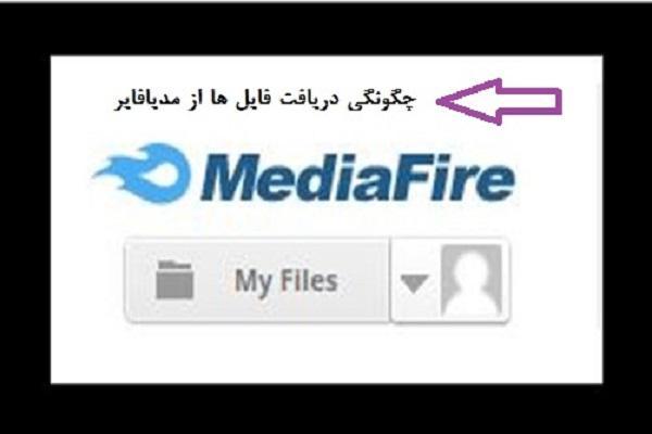 توضیحاتی درباره چگونگی دریافت فایل ها از سرور مدیافایر