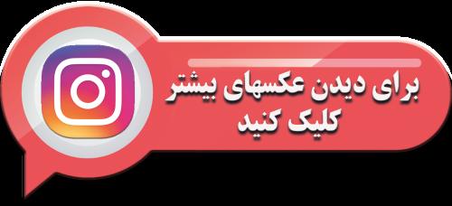 سالن زیبایی نازنین در تهران - %D8%A7%DB%8C%D9%86%D8%B3%D8%AA%D8%A7%DA%AF%D8%B1%D8%A7%D9%85 - ایران آگهی یاب - 1