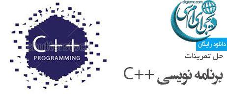 حل تمرینات برنامه نویسی ++C