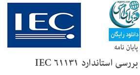 بررسی استاندارد IEC 61131 و زبان های برنامه نویسی PLC تحت این استاندارد