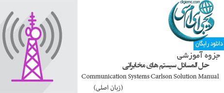 حل المسائل Communication Systems Carlson Solution Manual