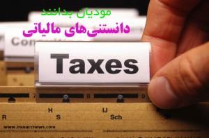 دانستنیهای مالیاتی (قسمت شانزدهم)هرآنچه باید در خصوص استهلاکات بدانیم