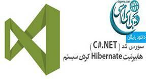 سورس Hibernate کردن سیستم در #C