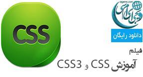 فیلم آموزش CSS و 3 CSS به زبان فارسی