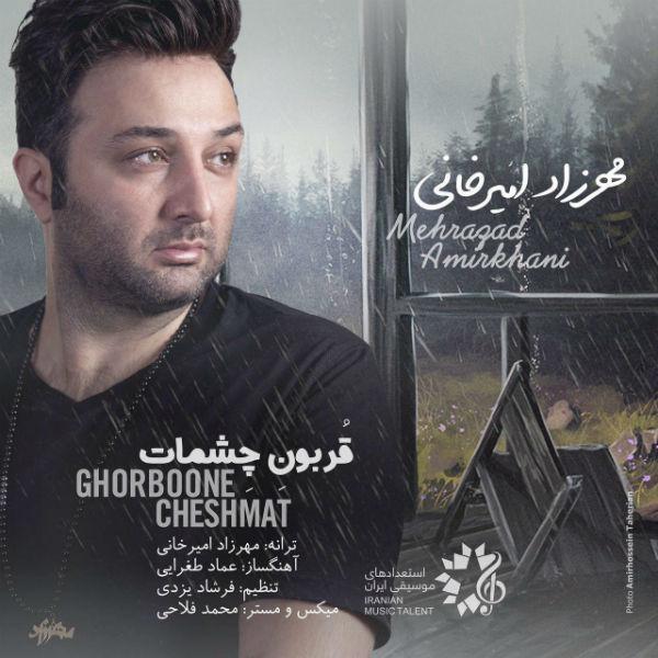 Ghorboone Cheshmat