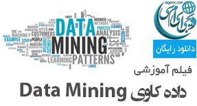 فیلم آموزشی داده کاوی Data Mining