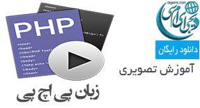 آموزش تصویری جامع زبان برنامه نویسی PHP