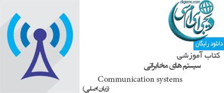 سیستم های مخابراتی Communication systems
