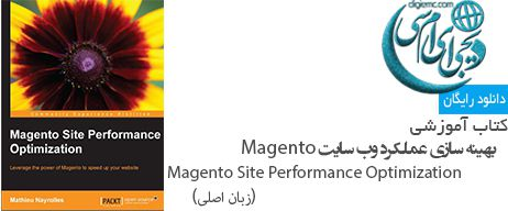 بهینه سازی در وب سایت مجنتوMagento Site Performance Optimization