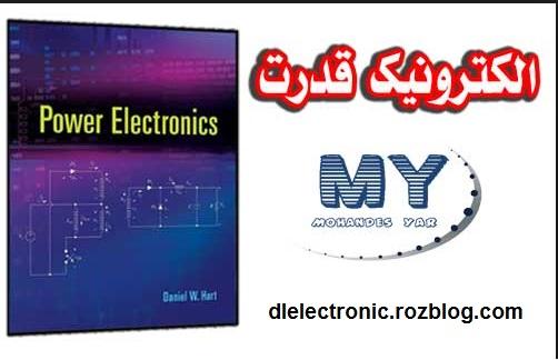 مقاله الکترونیک قدرت,دانلود مقاله مهارتهای الکترونیک قدرت