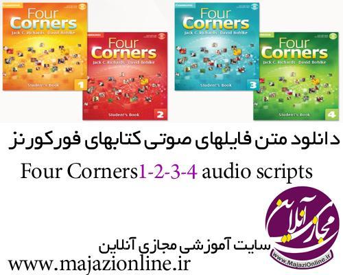 دانلود متن فایلهای صوتی کتابهای فورکورنز Four Corners1-2-3-4 audio scripts