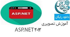 آموزش تصویری زبان ASP.NET 2012
