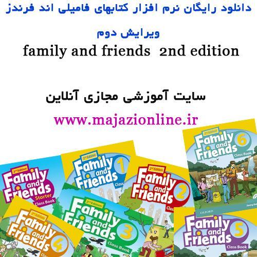دانلود رایگان نرم افزار کتابهای فامیلی اند فرندز ویرایش دومfamily and friends 2nd edition