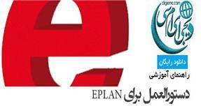 جزوه آموزشی انواع دستورالعمل در ePlan